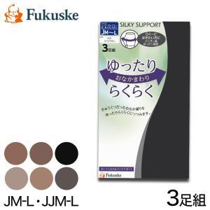 福助 ゆったりサポートストッキング 3足組 JM-L・JJM-L (福助 レディース 大きめ)|suteteko