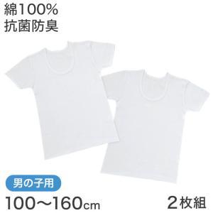 子供 半袖 Tシャツ 綿100% 2枚組 100cm〜160cm (男の子 肌着 下着 綿 コットン tシャツ キッズ 子ども インナー 白 無地)|suteteko