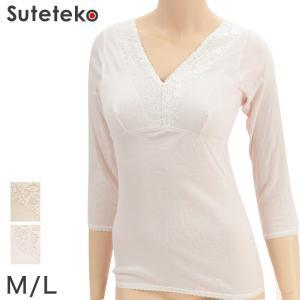 8分袖 インナー レディース カップ付き Vネック 襟レース M〜LL (肌着 長袖 綿100% 下着 シャツ カップ付きインナー) (婦人肌着) (取寄せ)|suteteko
