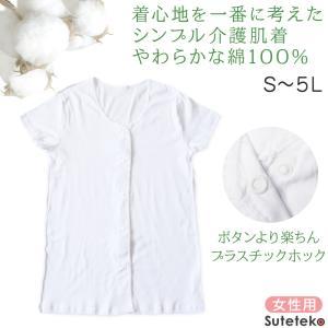 ワンタッチ肌着 婦人用 プラスチックホック式半袖前開きシャツ 2枚組 (M〜LL) (季節/WL)|suteteko