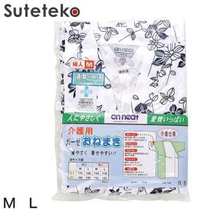 婦人ガーゼねまき M・L (健康ねまき) (介護肌着) (取寄せ)|suteteko