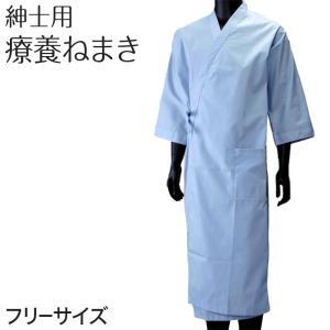 紳士無地療養ねまき フリーサイズ (介護ねまき) (介護肌着) (取寄せ)|suteteko