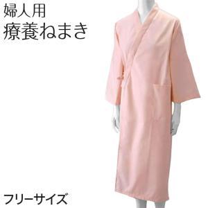 婦人無地療養ねまき フリーサイズ (介護ねまき) (婦人肌着) (取寄せ)|suteteko