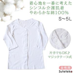 ワンタッチ肌着 婦人用 マジックテープ式7分袖前開きシャツ 2枚組 S〜LL (レディース 女性 介護)