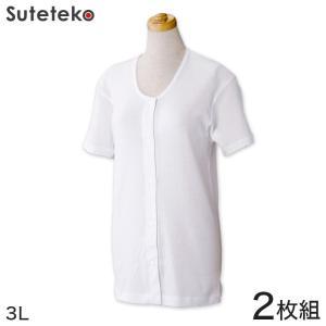 ワンタッチ肌着 婦人用 プラスチックホック式半袖前開きシャツ 2枚組 (3L) (季節/WL)|suteteko
