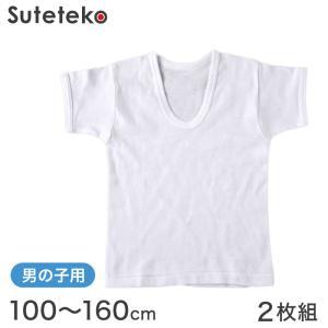 男児 フライス編み 半袖U首シャツ 2枚組 100cm〜160cm (男子 男の子 インナー 下着 肌着 半袖シャツ 綿100% 白) (在庫限り)|suteteko