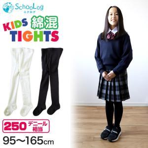 タイツ キッズ 白 黒 95〜150cm (子供 140 150 厚手 綿 コットン 子ども キッズ...