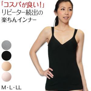 カジュアルギア モールドタンクインナー M〜LL (レディース カップ付き インナー 下着 キャミソール タンクトップ ブラトップ 綿混 綿) (婦人肌着)|suteteko