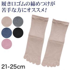 足元らくらく 綿混ゴム無し5本指ソックス 22-24cm (レディース 5本指靴下 クチゴムなし ゆったり)|suteteko