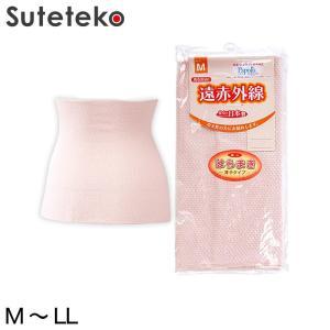部分保温遠赤肌着腹巻 M〜LL (レディース 肌着 はらまき) (婦人肌着) (取寄せ) suteteko