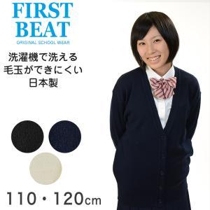 FIRST BEAT 女性用スクールニットVカーディガン 110cm・120cm (FIRSTBEAT 学生服 通学 ニット 女子高生 学生 スクールセーター 丸洗いOK 毛玉抑制) (取寄せ)|suteteko