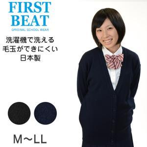 FIRST BEAT 女性用スクールニットVカーディガン M〜LL (FIRSTBEAT 学生服 制服 中学生 高校生 通学 スクール ニット) (取寄せ)|suteteko