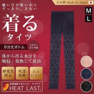アツギ 着るタイツ フラワーダイヤ柄 8分丈ボトム(M・L)  (季節)