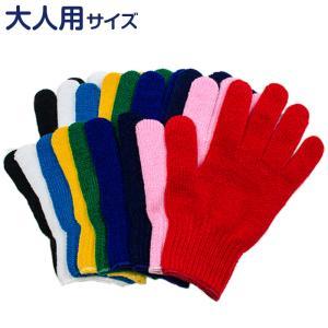 カラー軍手 フリーサイズ (カラー手袋 軍手 赤 青 緑 黄色 黒 ピンク カラー手ぶくろ 手袋 大...