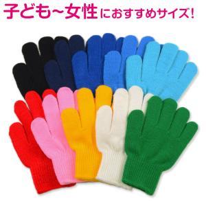 子供用軍手 カラー軍手 のびのび手袋 フリーサイズ (カラー手袋 軍手 紺 赤 青 緑 黄色 カラー...