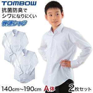 (2枚セット)スクールシャツ 男子 長袖 形態安定 カッターシャツ 学生服 トンボ140cmA〜19...