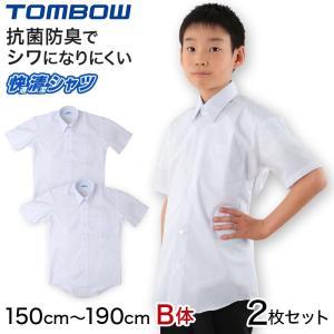 (2枚セット)トンボ スクールシャツ 半袖 男子 カッターシャツ 形態安定 B体 150cmB〜190cmB (学生服 制服 ワイシャツ yシャツ ノーアイロン) (取寄せ) すててこねっと