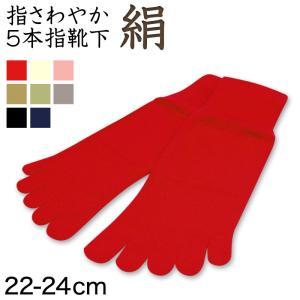 シルク5本指ソックス 22-24cm (レディース 婦人 靴下 絹 きぬ)|suteteko