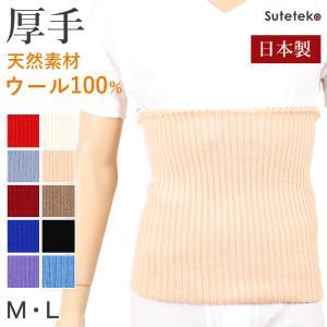Suteteko 高級純毛腹巻 M・L (腹巻き ハラマキ はらまき 防寒 あったか)|suteteko