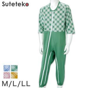 男女兼用 8分袖つなぎパジャマ フルオープン仕様 M〜LL (介護パジャマ ファスナーロック式 着脱簡単)(送料無料) (取寄せ)|suteteko