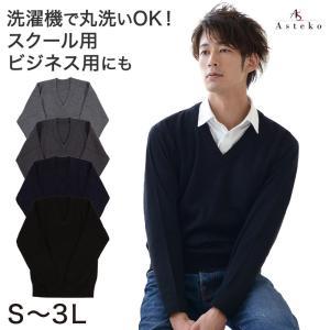 紳士用ゴム地 V首セーター M〜3L (メンズ 男性 ビジネス オフィス オフィスカジュアル 制服 事務服 シンプル ウォッシャブル スクールセータ)