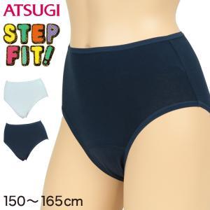アツギ STEP FIT! ジュニア 前後に長いワイドシート サニタリーショーツ 150〜165cm (ATSUGI ステップフィット 生理用ショーツ 女子)|suteteko