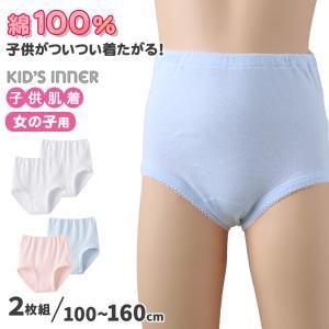 グンゼ 子供肌着 ショーツ 2枚組 100cm〜160cm (GUNZE 子供 下着 インナー 女子 女の子 キッズ パンツ 綿100% 綿 抗菌防臭 セット ピンク 水色)|suteteko