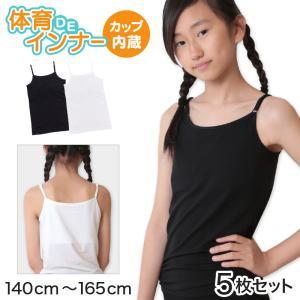 【5枚セット】体育deインナー ハーフインキャミソール 140cm〜165cm (スポーツインナー 白 黒)|suteteko