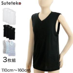 フライス編み 男児V首サーフシャツ 3枚組 110cm〜160cm (メンズ 男子 男の子 インナー 下着) (在庫限り) suteteko