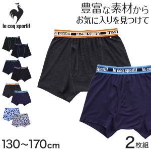 ボクサーパンツ 160 150 ジュニア 2枚組 130cm〜170cm (ボクサーブリーフ ルコック 男児 男子 キッズ 子供)|suteteko