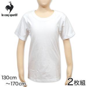 ルコック 綿100% Tシャツ 2枚組 130cm〜170cm (子供 下着 男の子 キッズ インナー 半袖 tシャツ ジュニア 肌着 綿 シャツ 140 150 160 白 無地)|suteteko