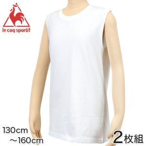le coq sportif キッズ用丸首サーフシャツ 2枚組 130cm〜160cm (ルコックスポルティフ 男の子 男子 ボーイズ 子ども キッズ 下着 肌着 アンダーウェア インナー)|suteteko