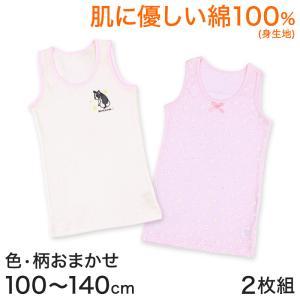タンクトップ 女児 女の子 ランニングシャツ 2枚組 100cm〜140cm (ガールズ 子ども キッズ 下着 肌着 ノースリーブ スリーブレス インナー) (在庫限り)|suteteko