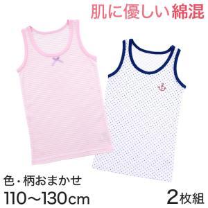 タンクトップ 女児 女の子 ランニングシャツ 2枚組 110cm〜130cm (ガールズ 子ども キッズ 下着 肌着 ノースリーブ スリーブレス インナー) (在庫限り)|suteteko