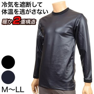 防風インナー 防風 防寒 長袖丸首 M〜LL (メンズ) suteteko