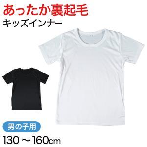 男児ヒートインナー 裏起毛 半袖丸首 130cm〜160cm (ボーイズ あったか 半袖 シャツ 裏起毛 白 黒)|suteteko