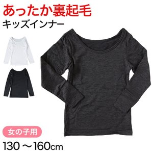 女児ヒートインナー 裏起毛 8分袖 130cm〜160cm (ガールズ あったか シャツ 裏起毛 白 黒)|suteteko