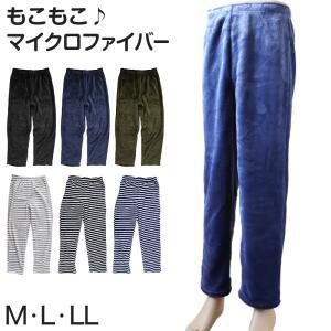 紳士 マイクロファイバー パンツ M〜LL (メンズ ルームウェア パジャマ 部屋着 あたたかい 暖かい あったか ふわふわ)
