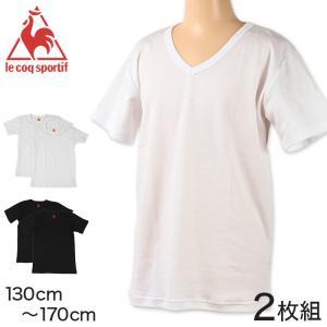 ルコック ハニカムメッシュ キッズ用 V首半袖Tシャツ 2枚組 130cm〜170cm (子ども キッズ 下着 肌着 インナー Vネック 白 黒 le coq sportif) (在庫限り)|suteteko