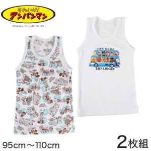 アンパンマン 男児 柄おまかせ ランニングシャツ 2枚組 95〜110cm (子供 キッズ ランニングシャツ 2枚組)|suteteko