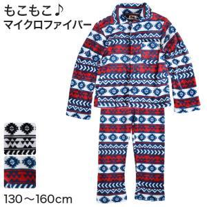 もこもこ パジャマ 子供 マイクロファイバー 130〜160cm (キッズ こども 男の子 男児 もこもこパジャマ ルームウェア 冬 あったかい 暖かい) (在庫限り)|suteteko