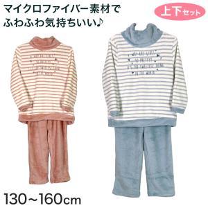 もこもこ パジャマ キッズ 女の子 マイクロファイバー 130〜160cm (140 150 冬 長袖 上下セット 女児 女子 暖かい あったかい)|suteteko