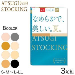 アツギ ATSUGI STOCKING なめらかで、美しい 夏用 ストッキング 3足組 S-M〜L-LL (レディース パンスト 個包装 ベージュ 肌色 黒 UVカット 消臭) (在庫限り)|suteteko
