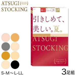 アツギ ATSUGI STOCKING 引きしめて 美しい 夏用 ストッキング 3足組 S-M〜L-LL (レディース パンスト 着圧 個包装 ベージュ 肌色 黒 UVカット 消臭) (在庫限り)|suteteko