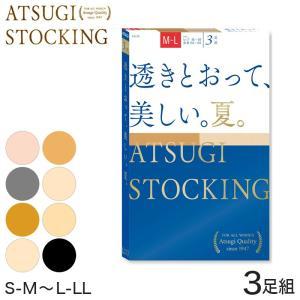 アツギ ATSUGI STOCKING 透きとおって、美しい 夏用 ストッキング 3足組 S-M〜L-LL (レディース パンスト 個包装 ベージュ 肌色 黒 UVカット 消臭) (在庫限り)|suteteko