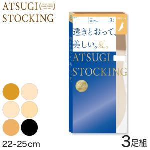 アツギ ATSUGI STOCKING 透きとおって、美しい 夏用 くるぶし丈ストッキング 3足組 22-25cm  (在庫限り)|suteteko