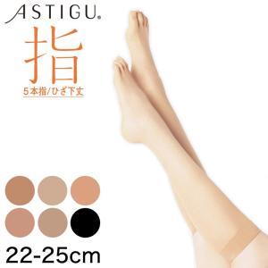 アツギ アスティーグ 指 5本指ストッキング ひざ下 22-25cm (膝下丈 ストッキング 五本指 ASTIGU レディース)|すててこねっと