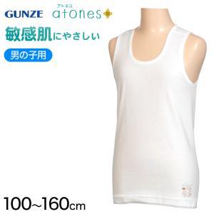 グンゼ atones/アトネス 男児用ランニング 100cm〜160cm (GUNZE 子供 キッズ インナー 下着 シャツ 白 タンクトップ 敏感肌 アトピー肌 男子 男の子) suteteko