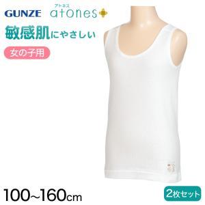 グンゼ 【2枚セット】atones 女児用タンクトップ 100cm〜160cm (女の子 下着 アトピー肌着 敏感肌)|suteteko