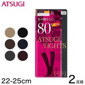 アツギ ATSUGI TIGHTS 80デニールひざ下丈タイツ 2足組 (22-25cm) (季節) (fs58802p)